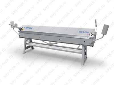 Ручной листогиб SCM-H 2560